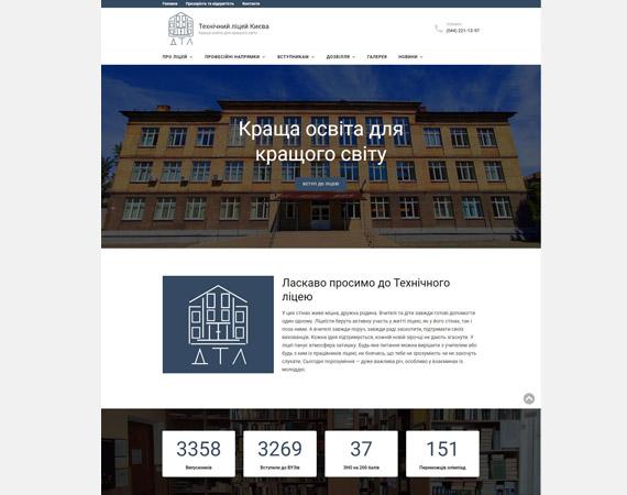 Оновлений веб сайт Технічного ліцею